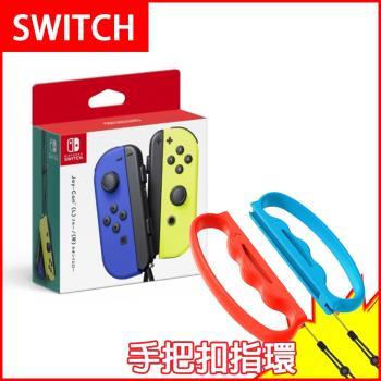 【Switch】Joy-Con 原廠左右手把控制器-藍黃(原裝進口)+防丟防掉有氧拳擊手環握把(副廠)