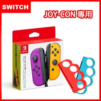 【Switch】Joy-Con 原廠左右手把控制器-紫橘(原裝進口)+防丟防掉有氧拳擊手環握把(副廠)