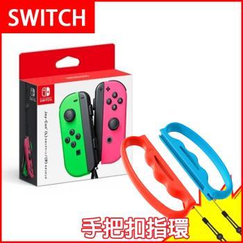 【Switch】Joy-Con 原廠左右手把控制器-綠粉(原裝進口)+防丟防掉有氧拳擊手環握把(副廠)