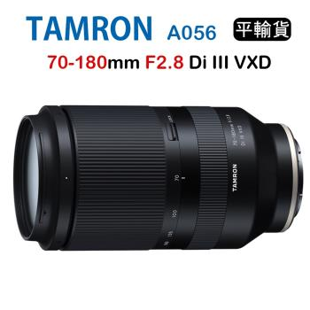 Tamron 70-180mm F2.8 Di III VXD A056 騰龍FOR E接環(平行輸入)