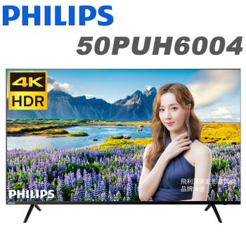 PHILIPS飛利浦 50吋 4K HDR連網液晶顯示器+視訊盒(50PUH6004)