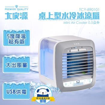 下殺搶購↘大家源 0.5L桌上型USB冰涼水冷扇TCY-890101