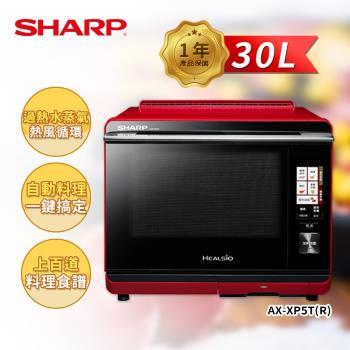 SHARP 夏普 30L 新Healsio水波爐(紅) AX-XP5T(R)