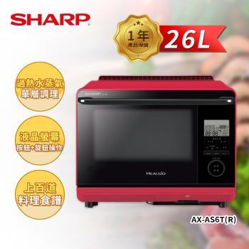 SHARP 夏普 26L 新Healsio水波爐(紅) AX-AS6T(R)