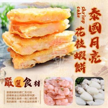 太禓食品-正宗厚片泰國月亮花枝蝦餅 (600g)x2盒