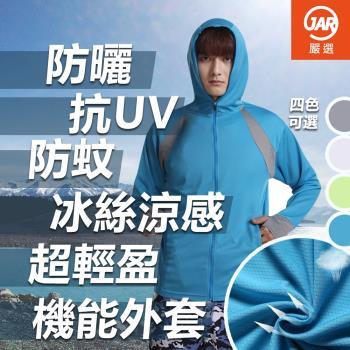 【JAR嚴選】男款冰絲涼感防曬機能外套(抗UV/速乾/透氣/防蚊)
