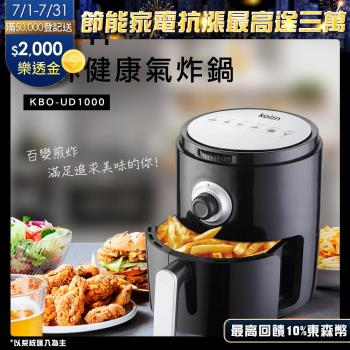 kolin歌林健康氣炸鍋KBO-UD1000-(福利品)