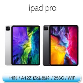 【APPLE】2020 Apple iPad Pro 11吋 256G Wi-Fi (太空灰/銀色)