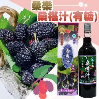 桑樂  桑椹汁(一般)-600ml-瓶 (2瓶一組)