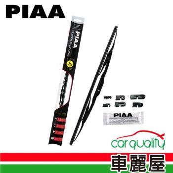 【日本PIAA】雨刷PIAA超強矽膠撥水18(95045-6mm)(車麗屋)