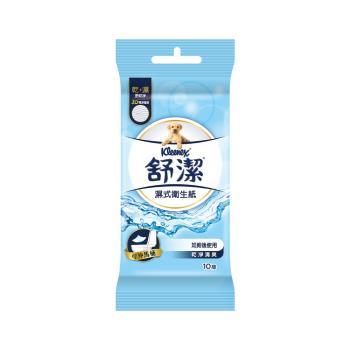 舒潔 濕式衛生紙隨身包10抽x3包x18袋