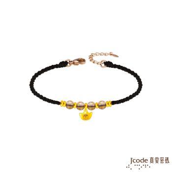 Jcode真愛密碼金飾 真愛-招財元寶黃金/鈦晶編織手鍊