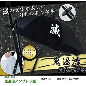 日本REDSPYCE鬼退治鬼滅之刃黑色鬼殺隊滅字武士刀傘RS-L1156(16本骨;自動開/手動關)鬼滅の刃武士傘雨傘遮陽傘umbrella