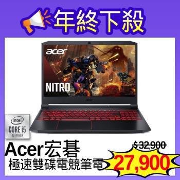 Acer宏碁 AN515-55-53CZ 電競筆電 15吋/i5-10300H/8G/1T+PCIe 256G SSD/GTX1650/W10