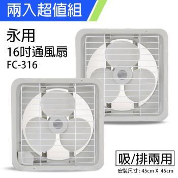 2入組↘永用 16吋吸排兩用排風扇FC-316