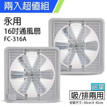 2入組↘永用 16吋(鋁葉)吸排兩用排風扇FC-316A