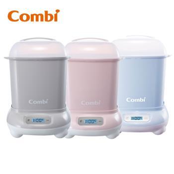 日本Combi Pro 360高效烘乾消毒鍋 (寧靜灰/優雅粉/靜謐藍)