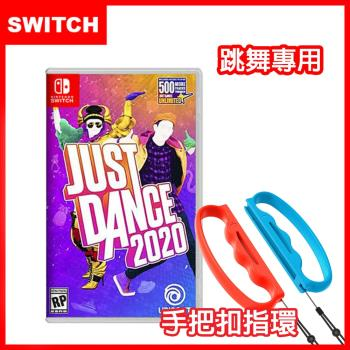 【Nintendo 任天堂】Switch Just Dance 舞力全開 2020 (中文版)+防丟防掉有氧拳擊手環握把(副廠)