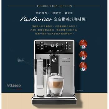 Philips飛利浦 Saeco全自動義式咖啡機HD8927