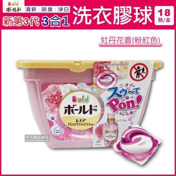 日本PG Ariel/Bold新第三代3D立體洗衣膠球(18顆盒裝)粉紅色牡丹花香