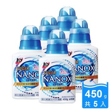 【日本 Lion】Super Nanox 奈米洗淨 極致淨白超濃縮洗衣精 450g x5入 (日本國內銷售版)