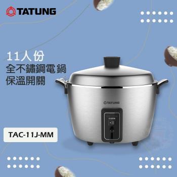 TATUNG 大同 11人份全不鏽鋼電鍋TAC-11J-MM-庫(e)