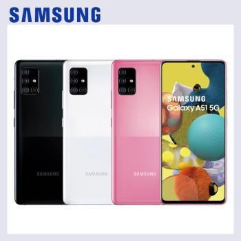 SAMSUNG Galaxy A51 5G (6G/128G) 6.5吋智慧手機