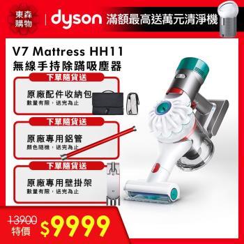 Dyson V7 HH11 Mattress 無線手持除塵蟎吸塵器-升級組 送長鋁管+硬漬吸頭(美國AAFA氣喘與過敏協會認証)送10%東森幣/折扣金