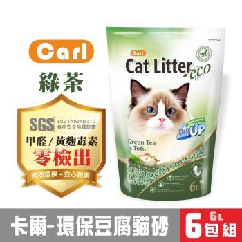 CARL卡爾-環保豆腐貓砂(綠茶)6L x6包組(324513)
