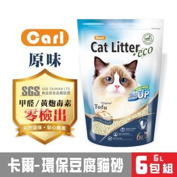 CARL卡爾-環保豆腐貓砂(原味)6L x6包組(324537)