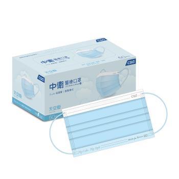【CSD中衛】醫療口罩-天空藍1盒入(50片/盒)