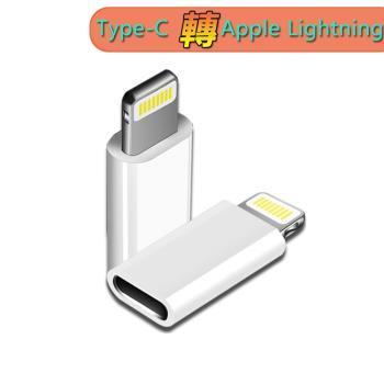 Type-C(母)轉蘋果Lightning 8pin(公)轉接頭