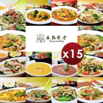 泰凱食堂 泰式料理即食包 (14道料理任選)-15入組