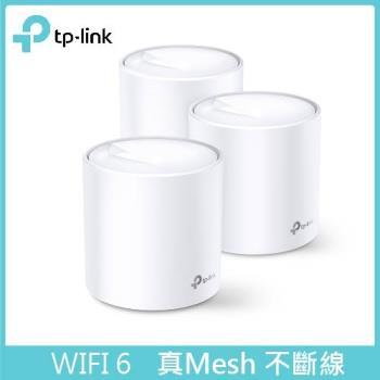 TP-Link Deco X20 AX1800真Mesh雙頻無線網路WiFi6網狀路由器分享器-3入組