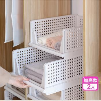 新二代可疊加折疊抽屜型衣物收納箱(加高款)-2入