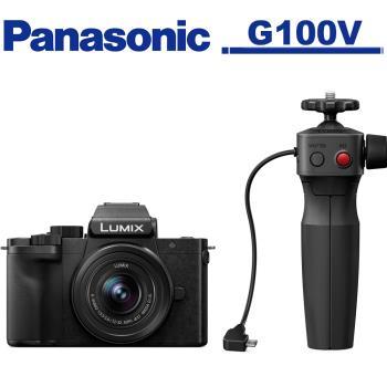 Panasonic G100V / G100 12-32mm +三腳架握把組(公司貨)