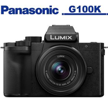 Panasonic G100K / G100 12-32mm (公司貨)