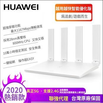 HUAWEI WiFi WS5200 無線路由器-5G真雙頻無線路由器分享器
