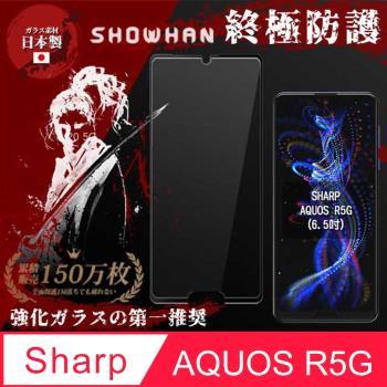 【SHOWHAN】全膠滿版 SHARP AQUOS R5G(6.5吋) 鋼化日規玻璃保護貼