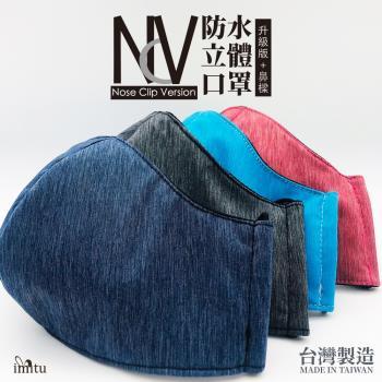 NCV 立體防水口罩+鼻樑壓條 MIT 台灣製造(成人版)3入組 隨機出貨