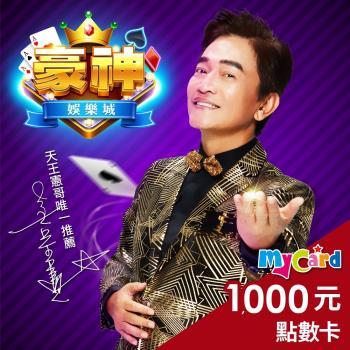 豪神娛樂城MyCard 1000點 點數卡