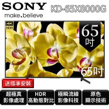 SONY 65吋 4K HDR智慧連網液晶電視 KD-65X8000G-庫2