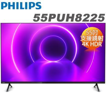 PHILIPS飛利浦 55吋 4K HDR全面屏連網液晶顯示器+視訊盒(55PUH8225)