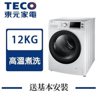 TECO東元 12公斤變頻洗脫烘滾筒洗衣機 WD1261HW
