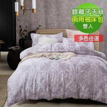【Novaya】60支銀離子天絲雙人床包兩用被四件組(多款任選)