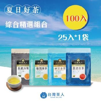 【台灣茶人】辦公室正能量茶包100包(25入*4袋)