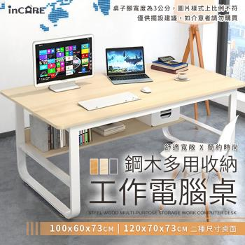 【Incare】工業風鋼木多用收納工作電腦桌(100公分/3色可選)