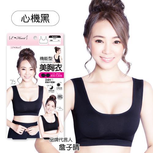 【E‧Heart】機能型美胸衣(24H吸濕排汗-心機)(買1送1_超值2件組)/