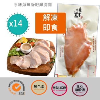 【果木小薰】氣冷原味海鹽舒肥雞胸肉即食包  14片組(150gx14包)