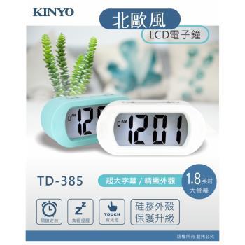 KINYO北歐風LCD電子鐘TD-385